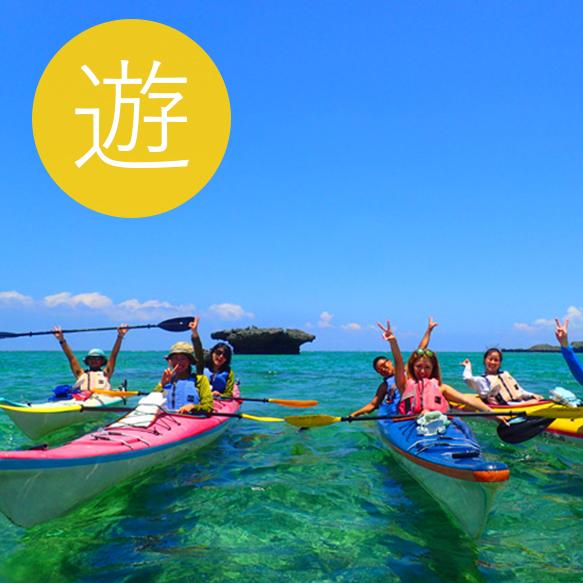 沖縄で遊ぶ