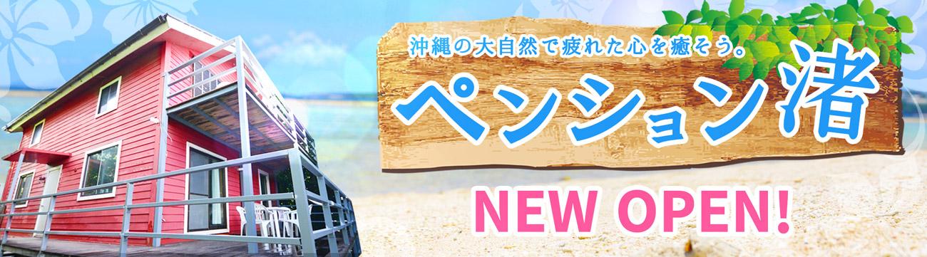 沖縄 宿泊ゲストハウス