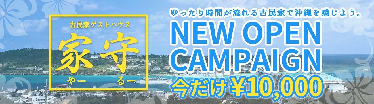 沖縄 宿泊