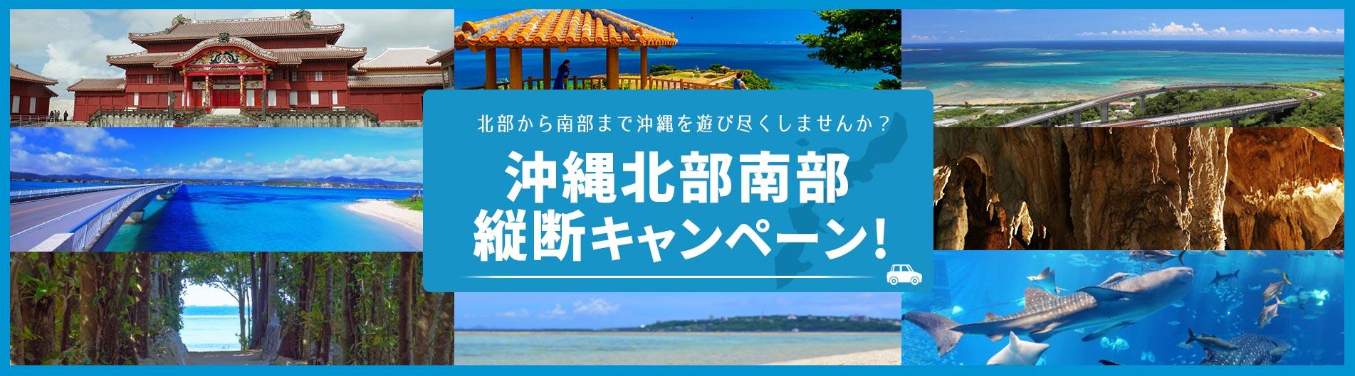 沖縄北部南部縦断キャンペーン