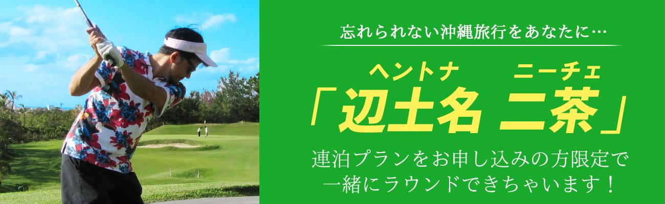 ISSA弟とゴルフラウンド