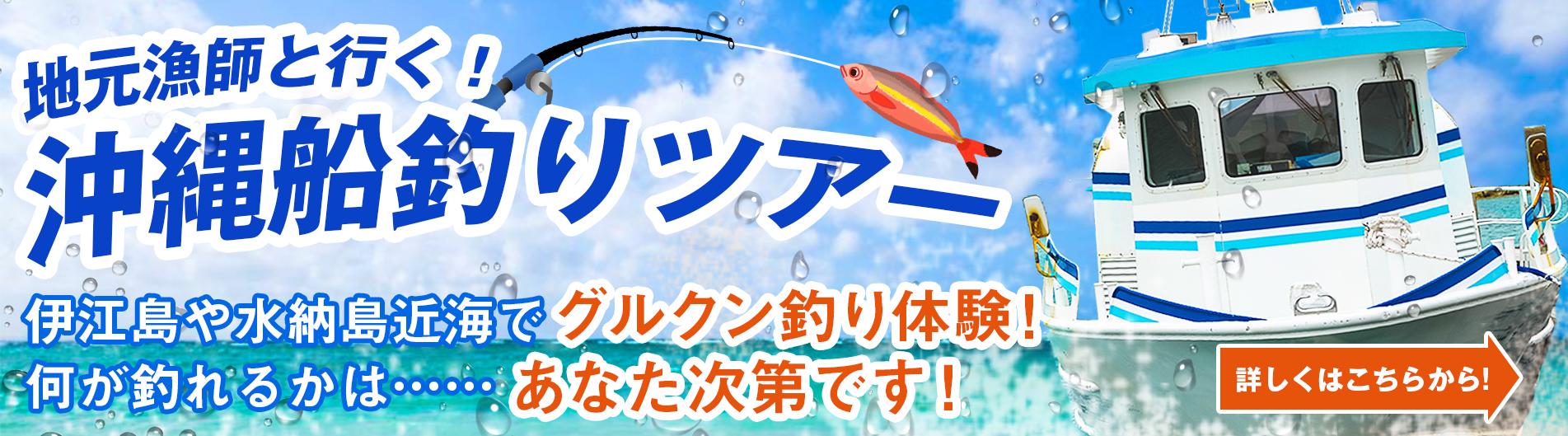 沖縄で船釣り