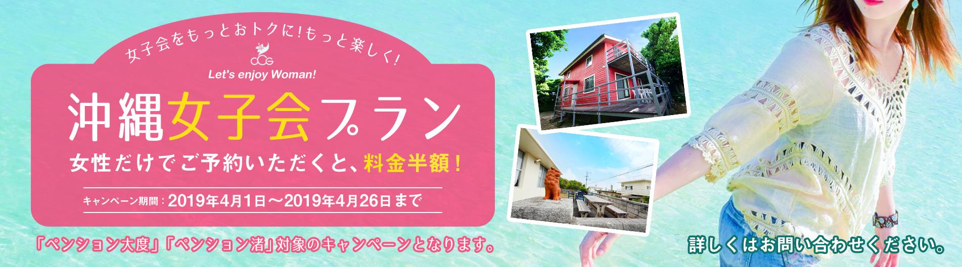 沖縄の宿泊施設で女子会