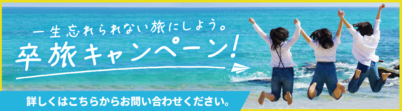 沖縄の宿泊施設で卒業旅行
