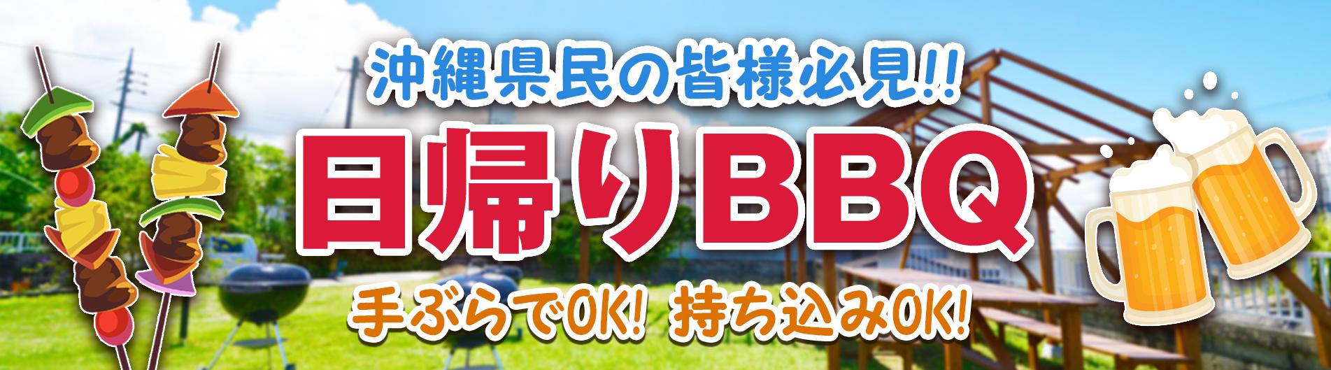 沖縄宿泊バーベキュー